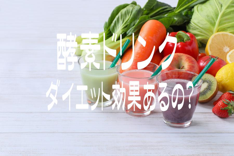 酵素ドリンク ダイエット効果あるの?