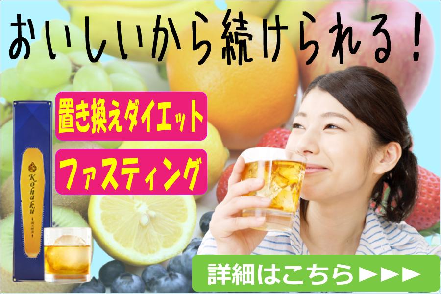 おいしいから続けられるKohakuダイエットドリンク
