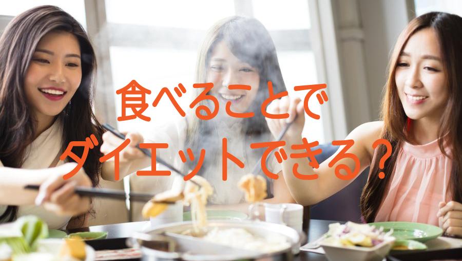 食べることでダイエットできるの?